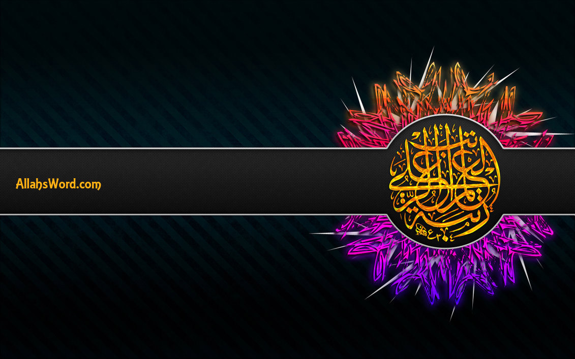 Islamic Calligraphy HD Wallpaper